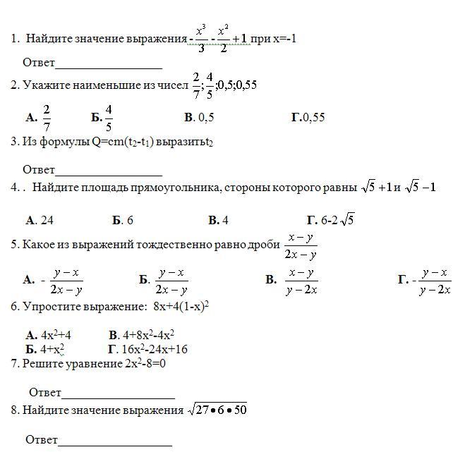 Тест по алгебре 9 класс за 1 полугодие